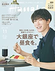 Hanako(ハナコ) 2021年 11月号 [大銀座で、昼食を。表紙:渡辺翔太(Snow Man)]