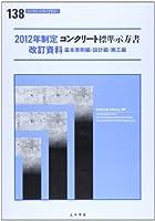 コンクリート標準示方書改訂資料 2012年制定―基本原則編・設計編・施工編 (コンクリートライブラリー 138)