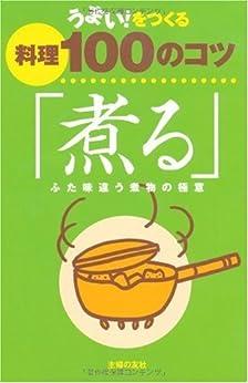 [舘石万里:編, 主婦の友社]のうまい!をつくる料理100のコツ「煮る」