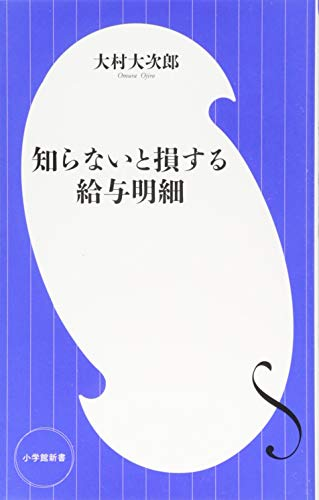 知らないと損する給与明細 (小学館新書)