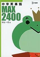 中学英単語MAX2400 (シグマベスト)
