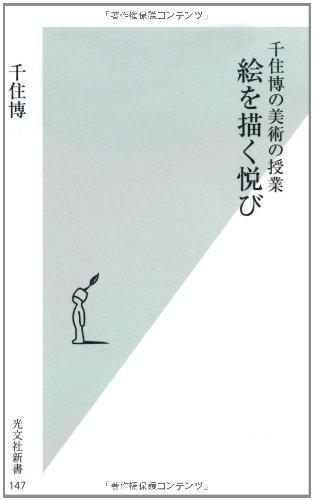 千住博の美術の授業 絵を描く悦び (光文社新書)の詳細を見る