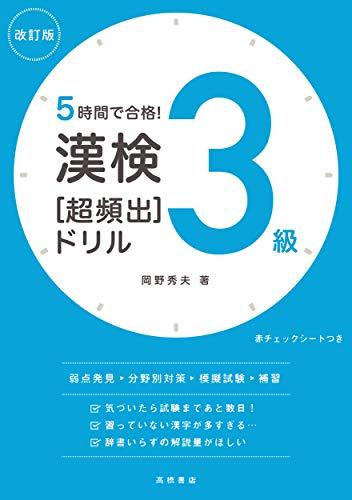 5時間で合格!漢検3級[超頻出]ドリル改訂版(高橋の漢検シリーズ)