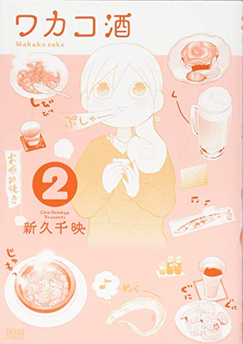 ワカコ酒 2 (ゼノンコミックス)の詳細を見る