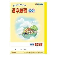 サクラクレパス サクラ学習帳 漢字練習 100字 N53