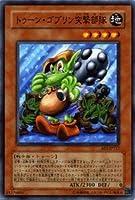 遊戯王カード 【 トゥーン・ゴブリン突撃部隊 】 BE2-JP117-N 《ビギナーズ・エディションVol.2》
