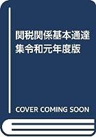 関税関係基本通達集令和元年度版