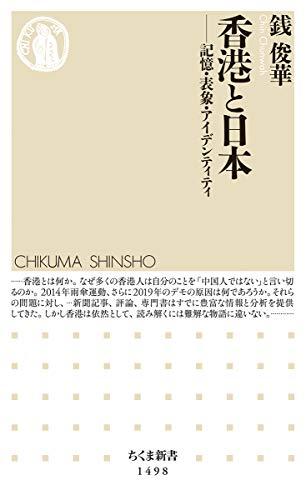 香港と日本 --記憶・表象・アイデンティティ (ちくま新書)
