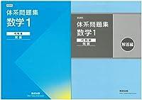 新課程 体系問題集 数学1 代数編 発展