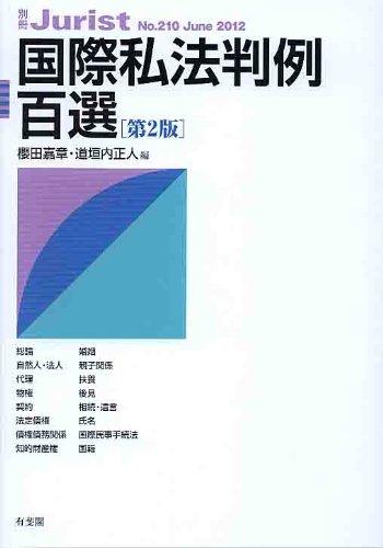 国際私法判例百選 第2版 (別冊ジュリスト 210号)