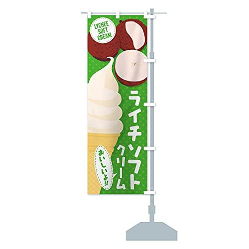 ライチソフトクリーム のぼり旗 サイズ選べます(スリム45x180cm 右チチ)