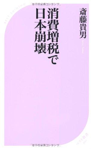 消費増税で日本崩壊 (ベスト新書)