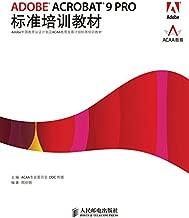 ADOBE ACROBAT 9 PRO标准培训教材 (Adobe中国教育认证计划及ACAA教育发展计划标准培训教材)(异步图书) (Chinese Edition)
