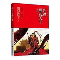Ren Tokgo world(Chinese Edition)