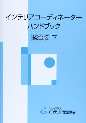 インテリアコーディネーターハンドブック 下 - インテリア産業協会