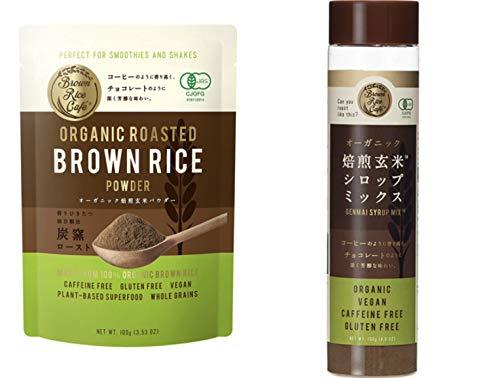 Brown Rice オーガニック 焙煎玄米パウダー シロップ ミックス セット