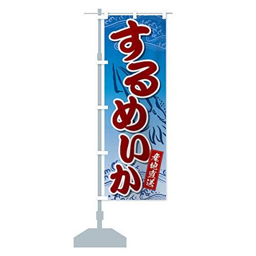 するめいか のぼり旗 サイズ選べます(スリム45x180cm 左チチ)