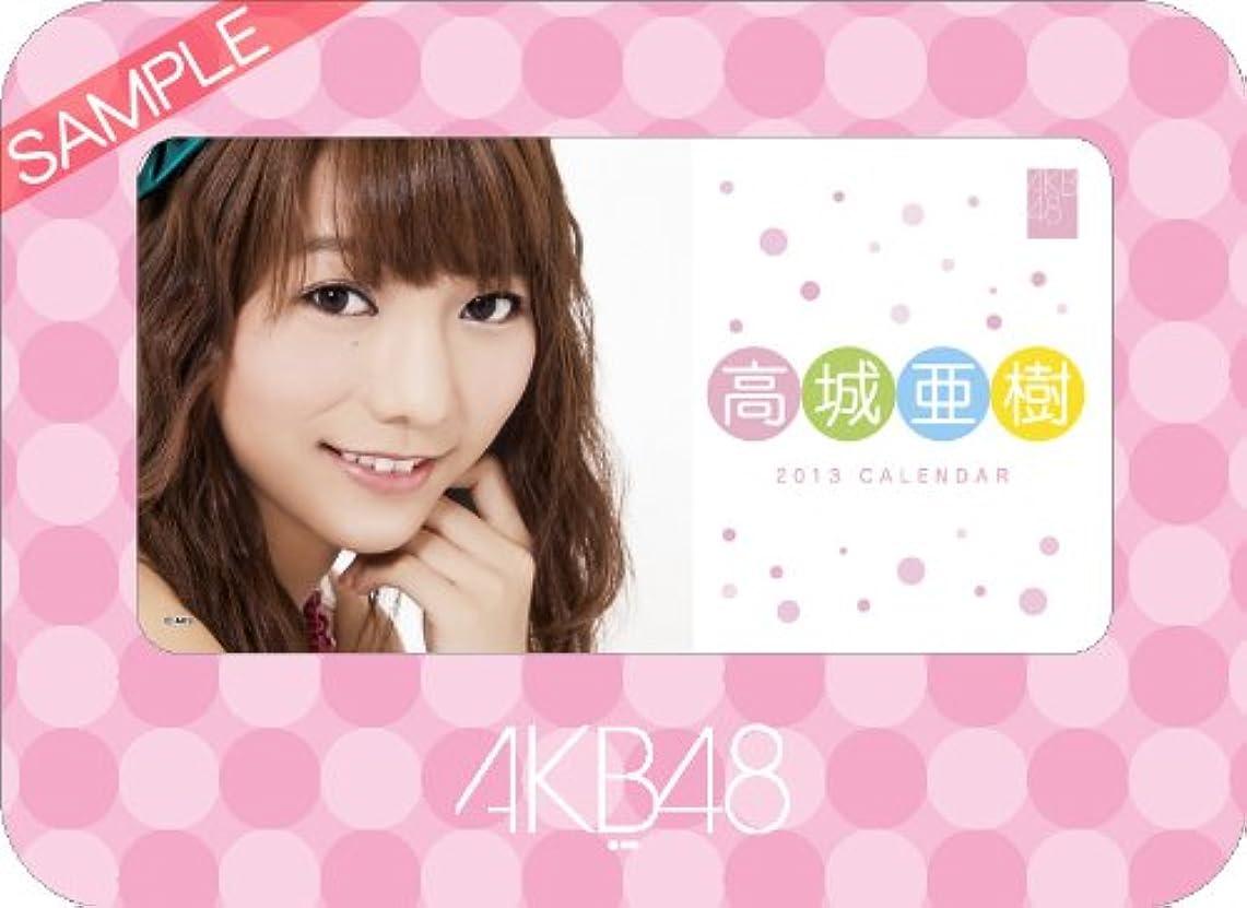 体肥料四回卓上 AKB48-108高城 亜樹 カレンダー 2013年
