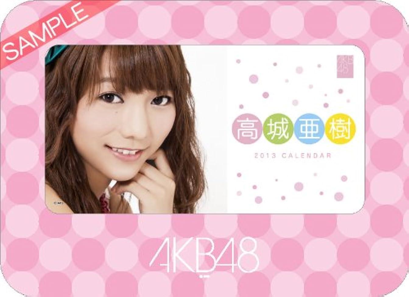 ほうき異なる真鍮卓上 AKB48-108高城 亜樹 カレンダー 2013年