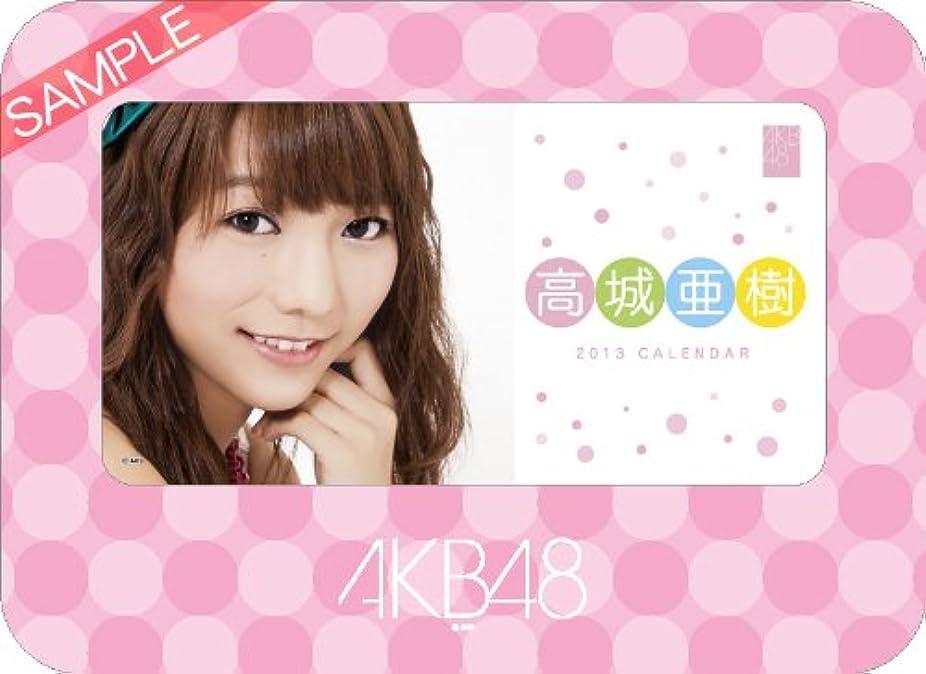 割り当てるスキャンダラス灰卓上 AKB48-108高城 亜樹 カレンダー 2013年