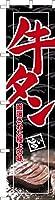 既製品のぼり旗 「牛タン」牛たん 短納期 高品質デザイン 450mm×1,800mm のぼり