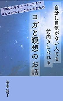 [茂木敦子]の自分に自信がない人でも前向きになれるヨガと瞑想のお話