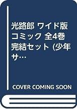光路郎 ワイド版 コミック 全4巻完結セット (少年サンデーコミックスワイド版)