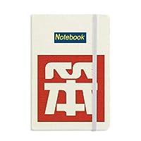 中国のばかな中国文字 ノートブッククラシックジャーナル日記A 5