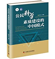 公民科学素质建设的中国模式