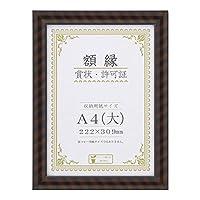 賞状額 金ラック(木製) A4(大) 箱入 33J750C2500