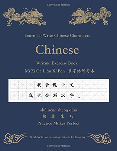 Learn To Write Chinese Characters 中文 Mi Zi Ge Ben 米字格练习本: Learning Mandarin Traditional Chinese Study Cantonese Language Writing Characters Practice ... Chinese HSK Workbook Large A4 Book 160 Pages