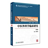 TCM Surgery Clinical Research (for Chinese medicine. Chinese and Western medicine. etc.) 2nd edition of the National Higher Education of Traditional Chinese Medicine(Chinese Edition)