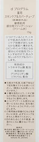 dプログラム薬用スキンケア&カバーチューブ15g【医薬部外品】
