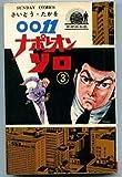 コレクター商品 0011 ナポレオンソロ 3 さいとうたか  秋田書店 サンデーコミックス 旧ロゴ丸サンデー 証紙付 最終巻 さいとうたか