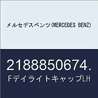 メルセデスベンツ(MERCEDES BENZ) FデイライトキャップLH 2188850674.