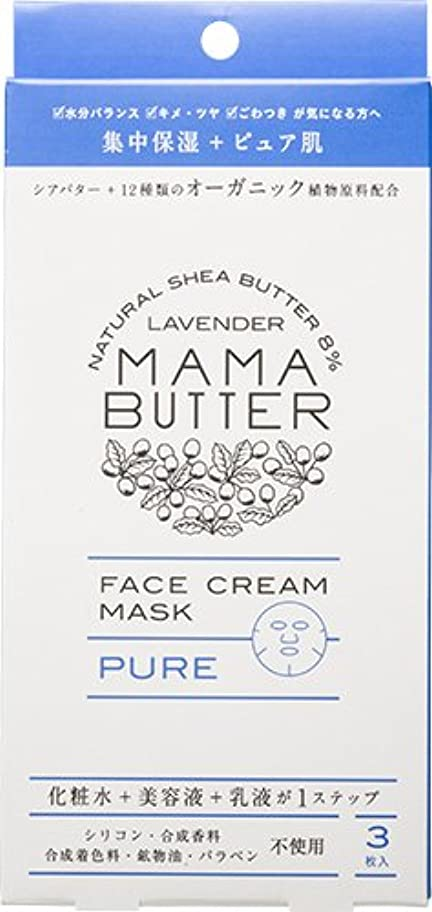 事実上部門実施するママバター フェイスクリームマスク ピュア 3枚