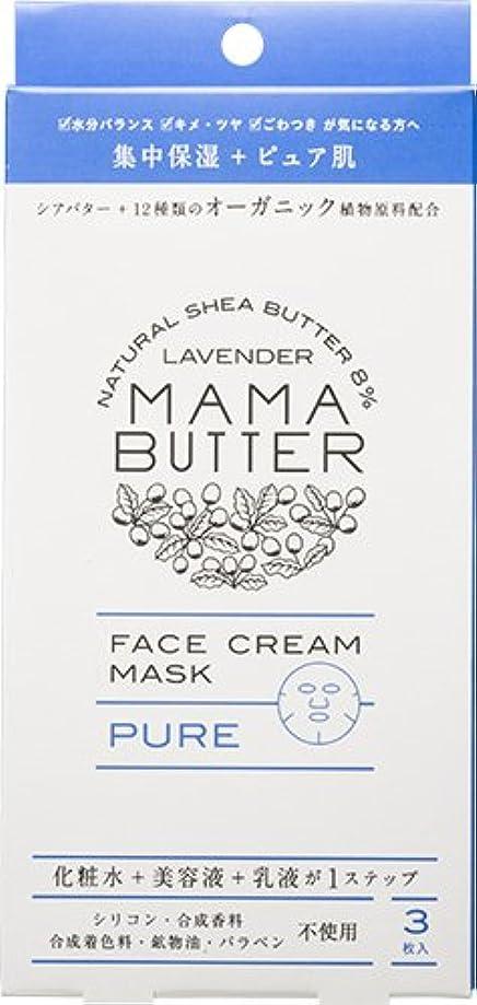 浸食好意的帰るママバター フェイスクリームマスク ピュア 3枚