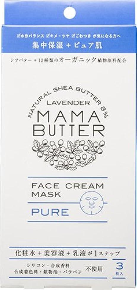 実質的にビリー栄養ママバター フェイスクリームマスク ピュア 3枚