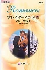 プレイボーイの復讐 (ハーレクイン・ロマンス) Kindle版