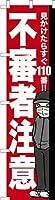 既製品のぼり旗 「不審者注意」痴漢 短納期 高品質デザイン 450mm×1,800mm のぼり