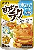 日本製粉 オーマイ めちゃラクホットケーキミックス 150g まとめ買い(×8)