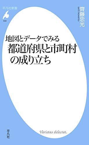 地図とデータでみる都道府県と市町村の成り立ち (平凡社新書0940)