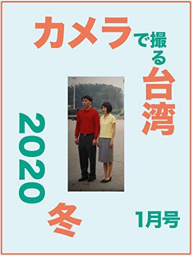 taiwan photography (Japanese Edition)