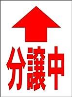 シンプル看板「分譲中(直進・赤)」不動産 Mサイズ(約H45cmxW60cm)屋外可
