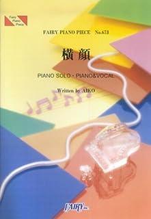 ピアノピースPP673 横顔 / aiko  (ピアノソロ・ピアノ&ヴォーカル) (Fairy piano piece)