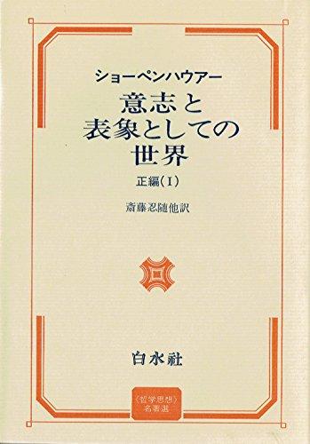 意志と表象としての世界〈正編 1〉 (1975年)
