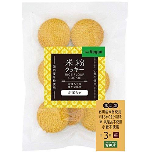 無添加 米粉 クッキー ( かぼちゃ )60g×3個★ レターパック 赤★ 石川産米粉使用 かぼちゃの豊かな風味・ 卵不使用・乳製品不使用 小麦不使用