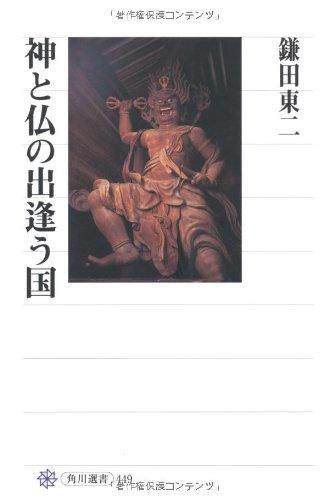 神と仏の出逢う国 (角川選書)