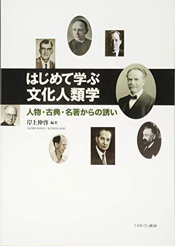はじめて学ぶ文化人類学:人物・古典・名著からの誘い