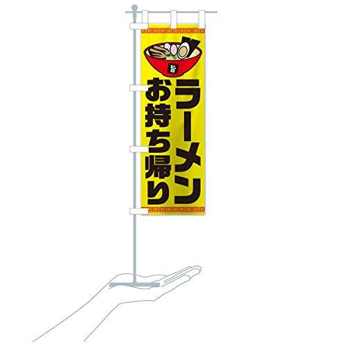 卓上ミニラーメンお持ち帰り のぼり旗 サイズ選べます(卓上ミニのぼり10x30cm 立て台付き)